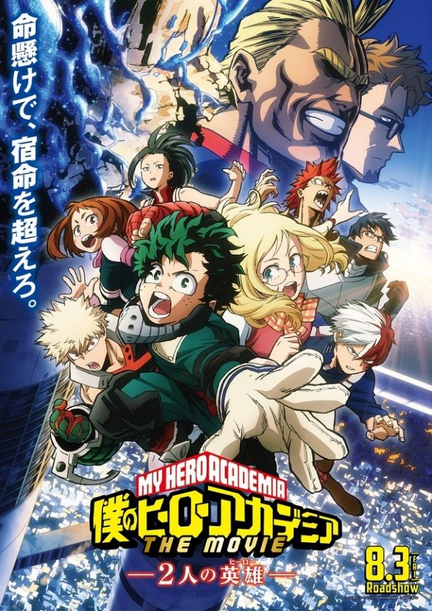 Resultado de imagen para Boku no Hero Academia The Movie: Futari no Hero